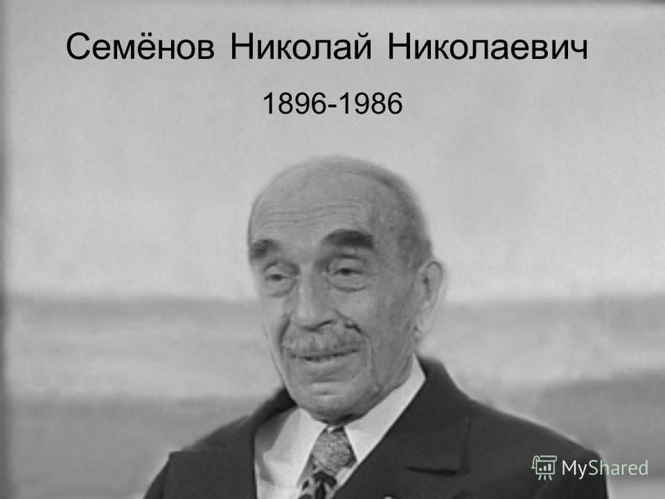 Семёнов Николай Николаевич 1896-1986