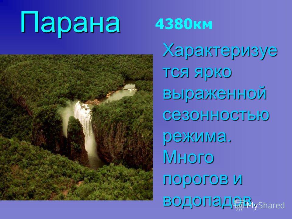 Парана Характеризуе тся ярко выраженной сезонностью режима. Много порогов и водопадов. Характеризуе тся ярко выраженной сезонностью режима. Много порогов и водопадов. 4380км