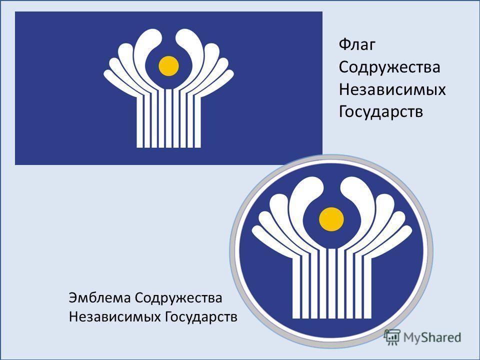 Флаг Содружества Независимых Государств Эмблема Содружества Независимых Государств