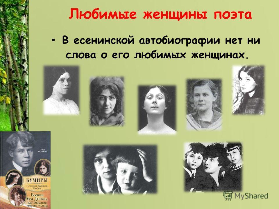 Любимые женщины поэта В есенинской автобиографии нет ни слова о его любимых женщинах.
