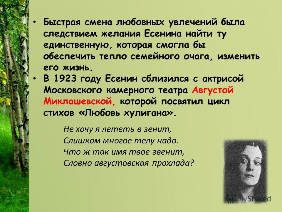 есенин знакомится с августой миклашевской