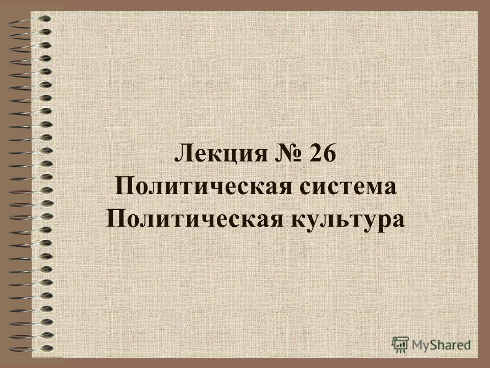 Лекция 26 Политическая система Политическая культура
