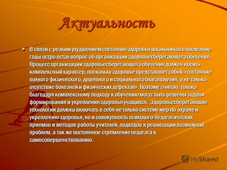Здоровье – богатство на все времена (проект построен на основе программы Касаткина В.Н.) 1«Б» класс Медведева С.В.