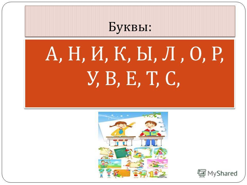 Буквы : А, Н, И, К, Ы, Л, О, Р, У, В, Е, Т, С,
