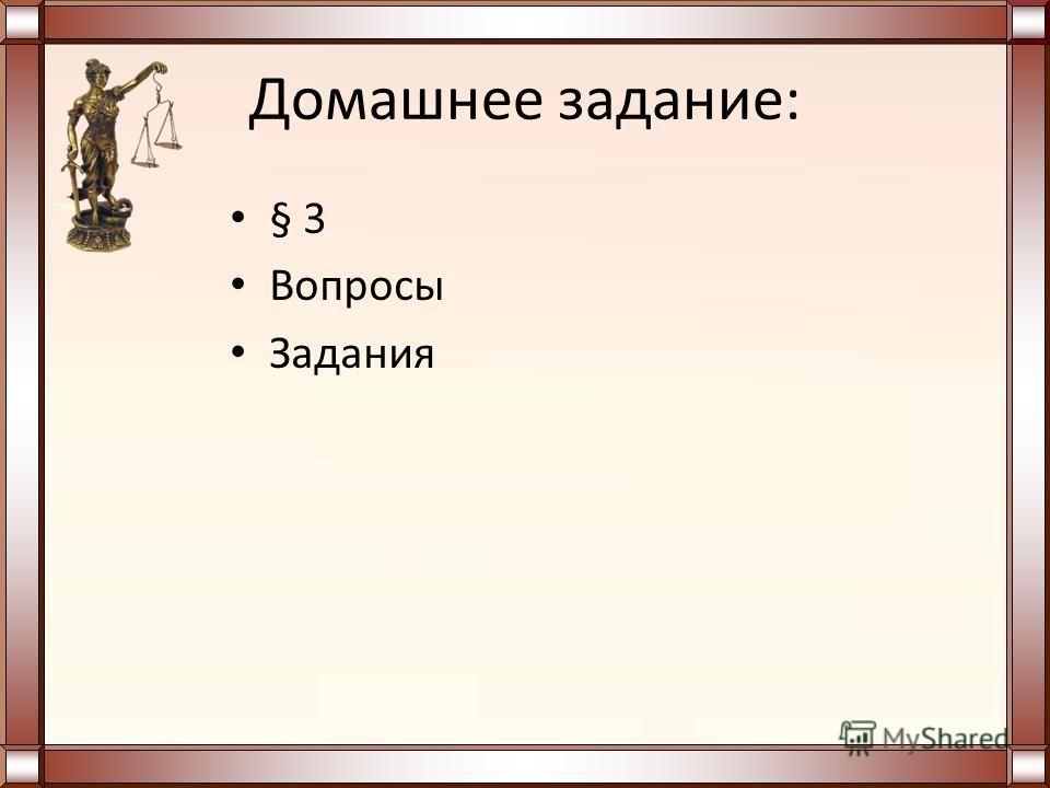 Домашнее задание: § 3 Вопросы Задания