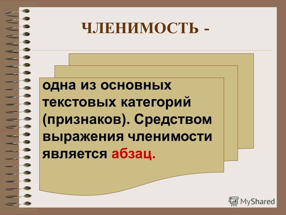 ЧЛЕНИМОСТЬ - одна из основных текстовых категорий (признаков). Средством выражения членимости является абзац.