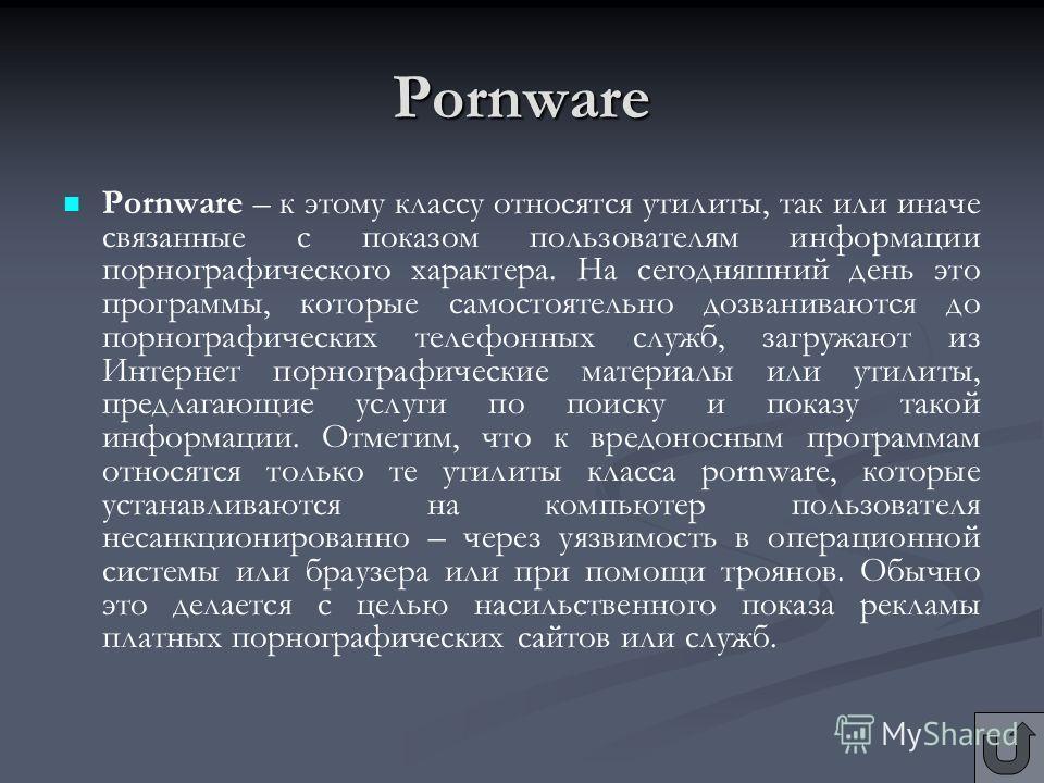 Рекламные утилиты Рекламные утилиты (adware9) – условно-бесплатные программы, которые в качестве платы за свое использование демонстрируют пользователю рекламу, чаще всего в виде графических баннеров. После официальной оплаты и регистрации обычно пок