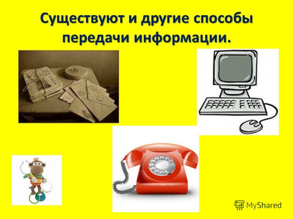 Существуют и другие способы передачи информации.