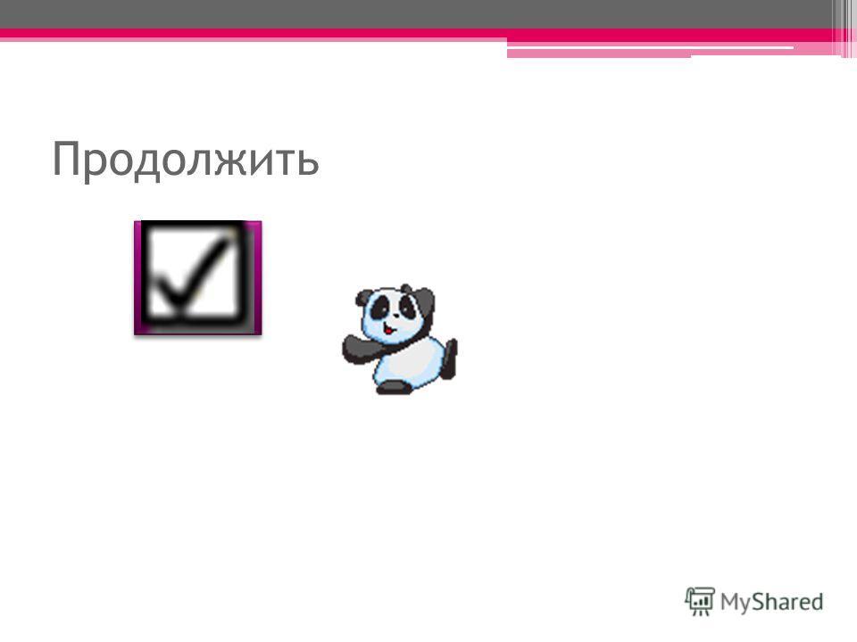 Вопрос 5 Как назывались пятеро посадников, избирающиеся пожизненно? Кремлевский совет Совет Новгородский Совет господ