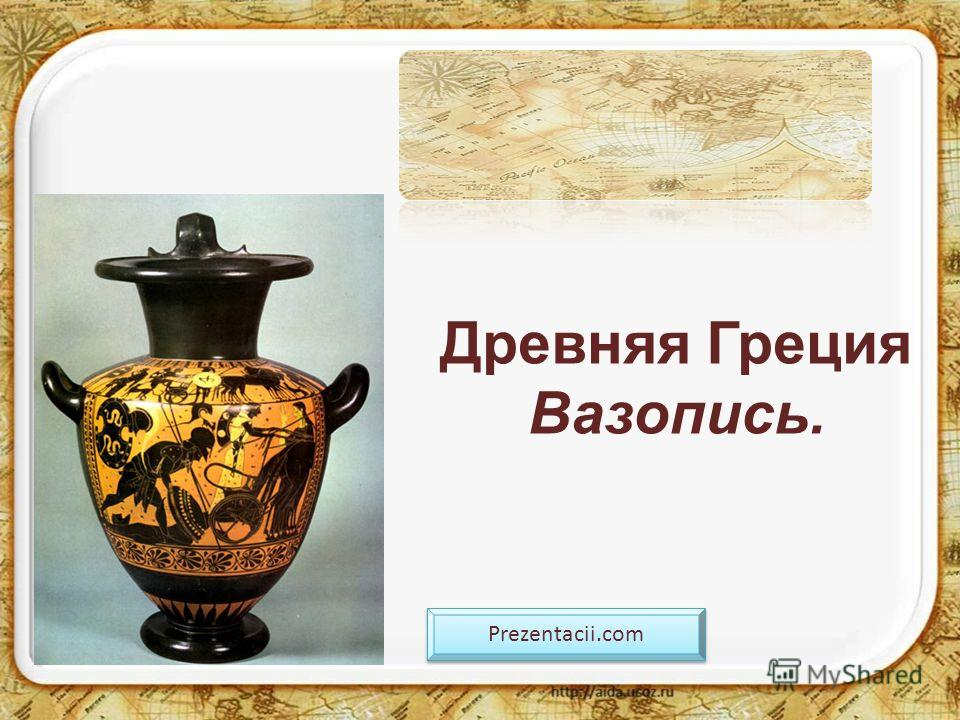 Древняя Греция Вазопись. Prezentacii.com