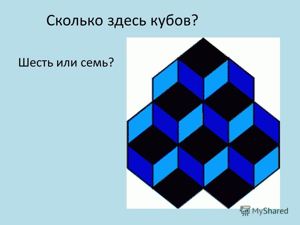 Сколько здесь кубов? Шесть или семь?