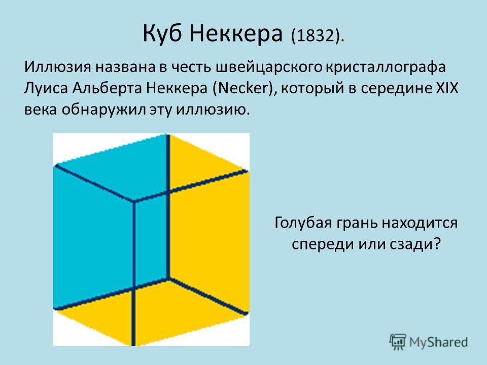 Куб Неккера (1832). Голубая грань находится спереди или сзади? Иллюзия названа в честь швейцарского кристаллографа Луиса Альберта Неккера (Necker), который в середине XIX века обнаружил эту иллюзию.