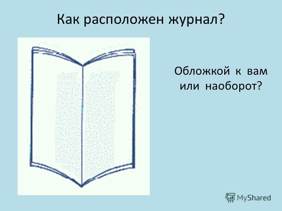 Как расположен журнал? Обложкой к вам или наоборот?