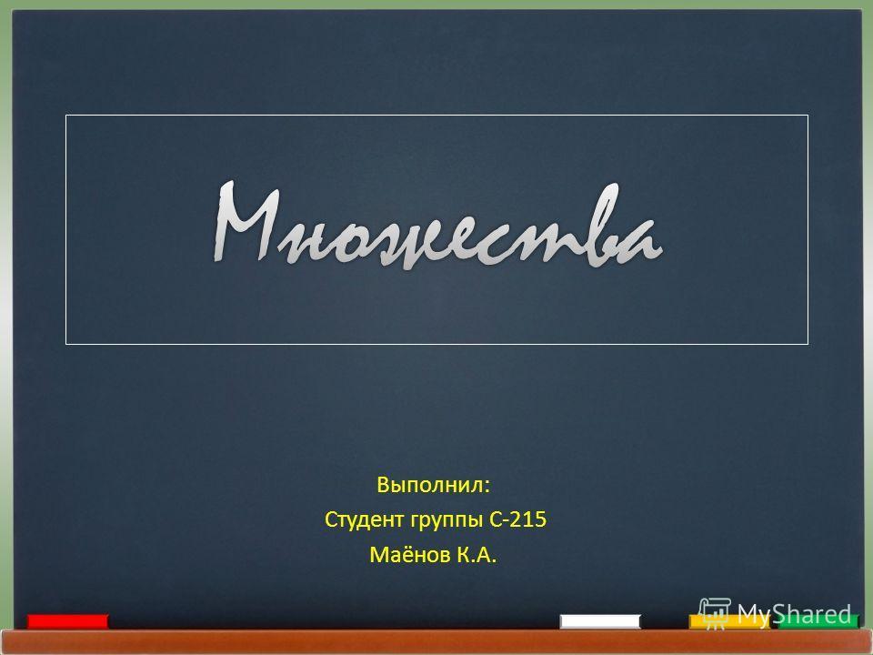 Выполнил: Студент группы С-215 Маёнов К.А.