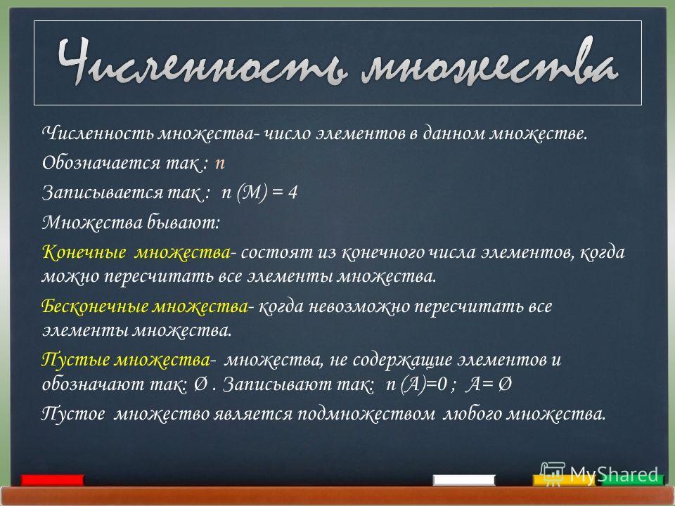 Численность множества- число элементов в данном множестве. Обозначается так : n Записывается так : n (М) = 4 Множества бывают: Конечные множества- состоят из конечного числа элементов, когда можно пересчитать все элементы множества. Бесконечные множе