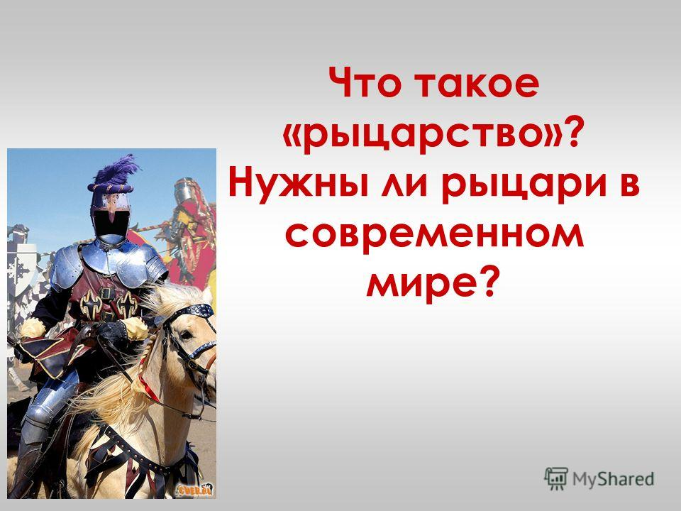 Что такое «рыцарство»? Нужны ли рыцари в современном мире?