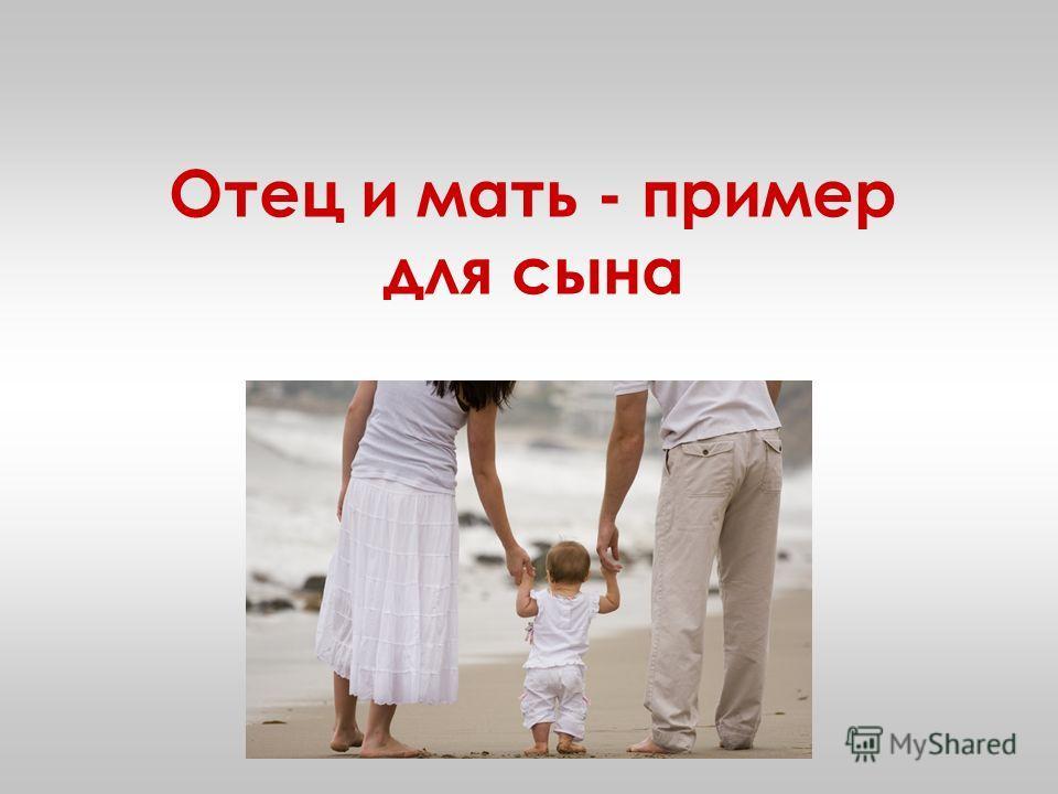 Отец и мать - пример для сына