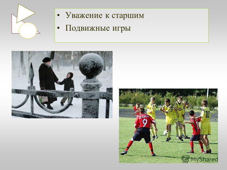 Уважение к старшим Подвижные игры