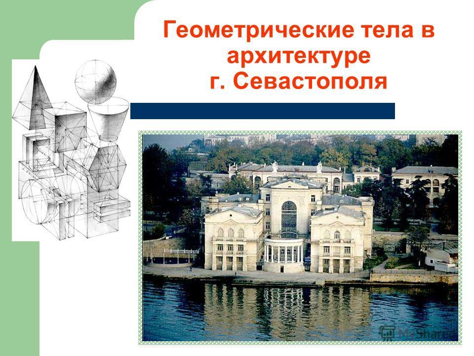 Геометрические тела в архитектуре г. Севастополя