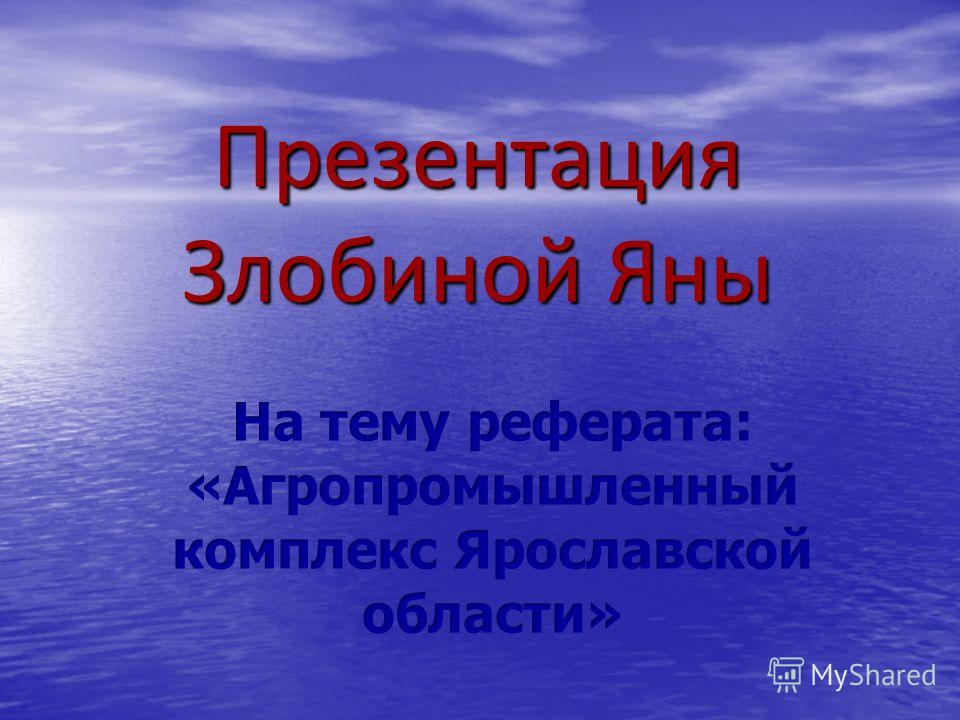 Презентация Злобиной Яны