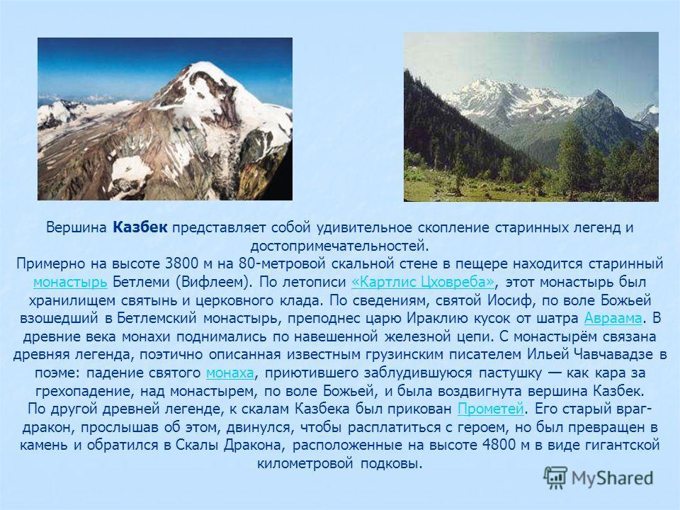 Эльбрус и Приэльбрусье Эльбрус - самая высокая точка Европы и один из самых популярных горнолыжных курортов в России. Гора Эльбрус расположена на территории одной из автономных республик России - Кабардино-Балкарии. У многих народов Кавказа для Эльбр