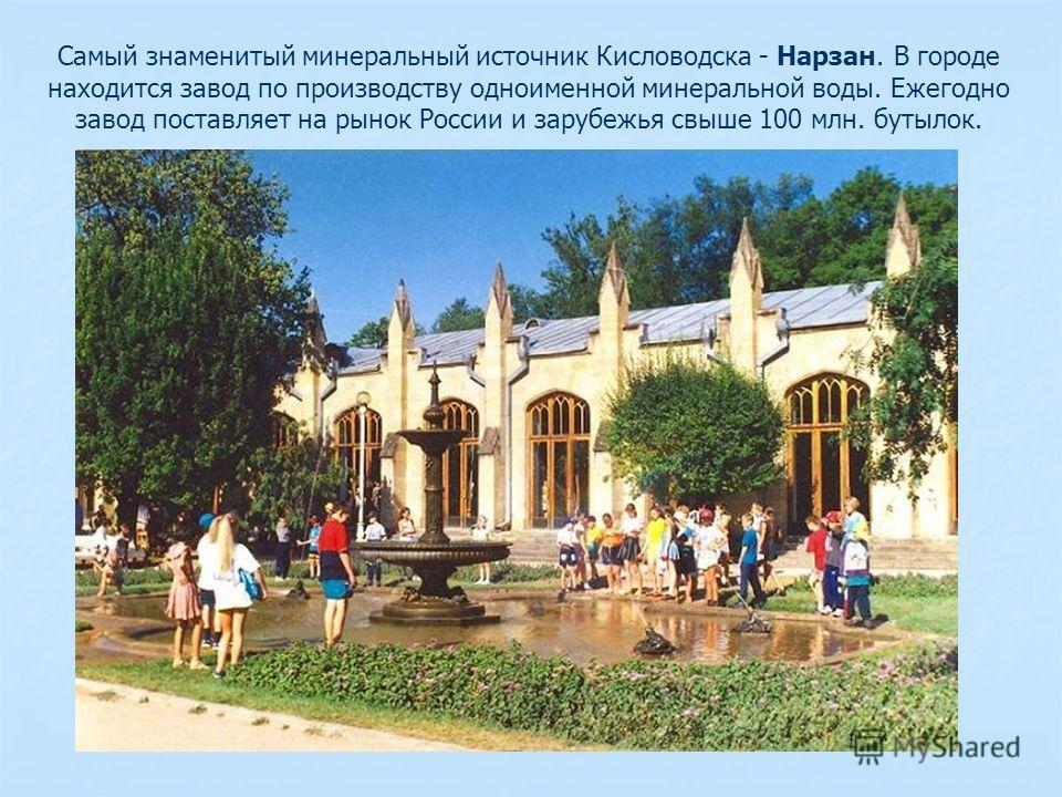 Ессентуки - бальнеологический курорт и один из самых известных поставщиков минеральной воды в России. Местный сухой, степной ландшафт долгое время отпугивал потенциальных отдыхающих. Однако в течение двадцатого века, благодаря систематической посадке