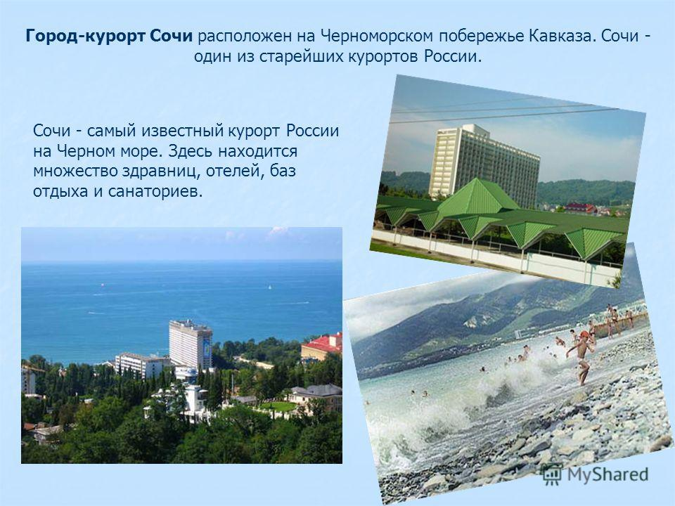 Самый знаменитый минеральный источник Кисловодска - Нарзан. В городе находится завод по производству одноименной минеральной воды. Ежегодно завод поставляет на рынок России и зарубежья свыше 100 млн. бутылок.