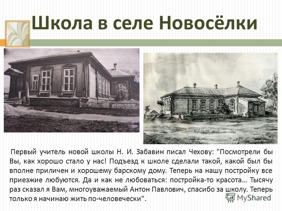 Школа в селе Новосёлки Первый учитель новой школы Н. И. Забавин писал Чехову: