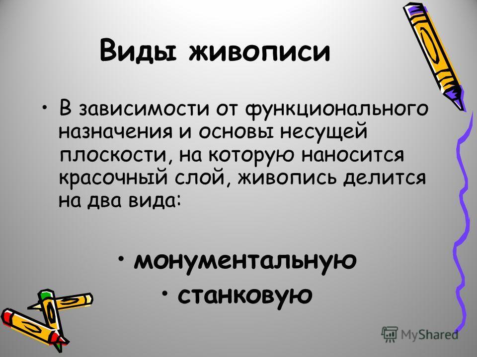 виды живописи: