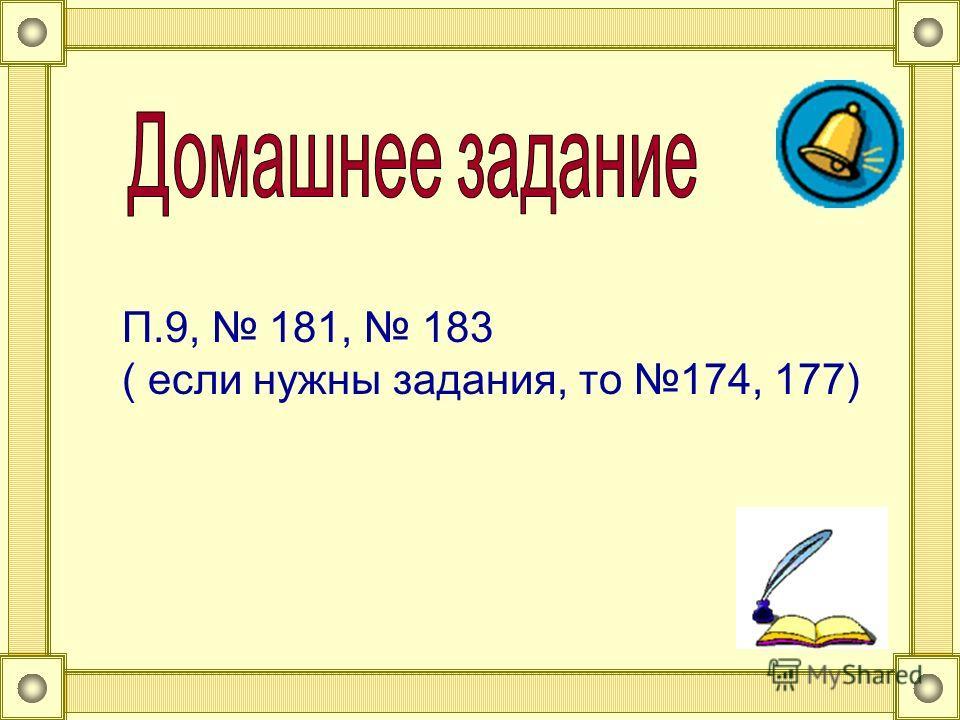 П.9, 181, 183 ( если нужны задания, то 174, 177)