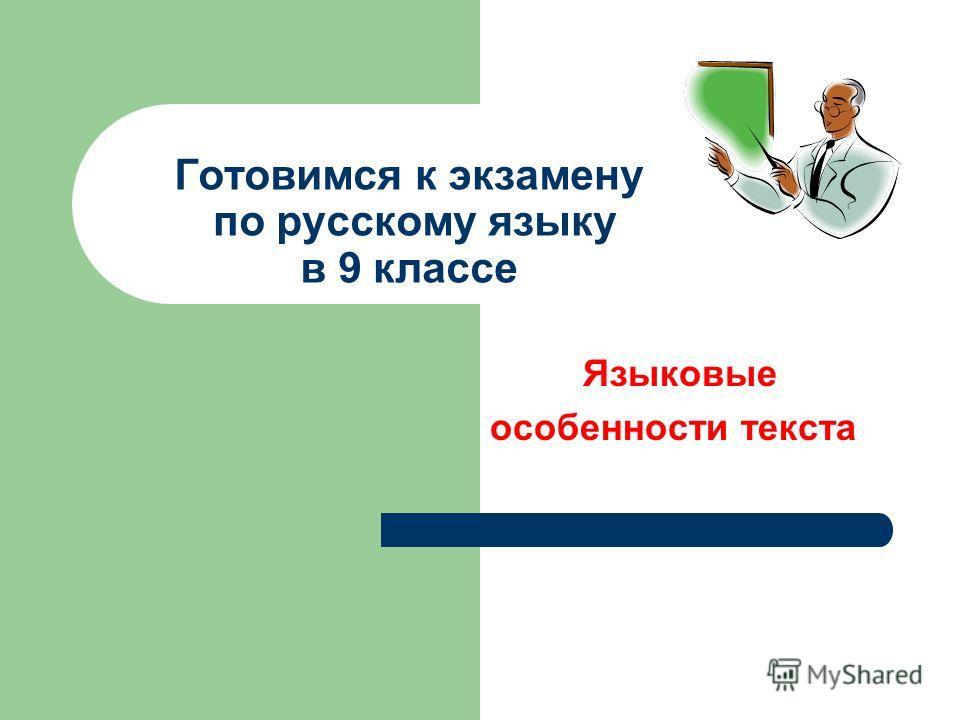 Готовимся к экзамену по русскому языку в 9 классе Языковые особенности текста