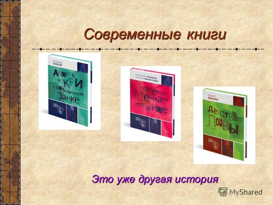 Современные книги Современные книги Это уже другая история
