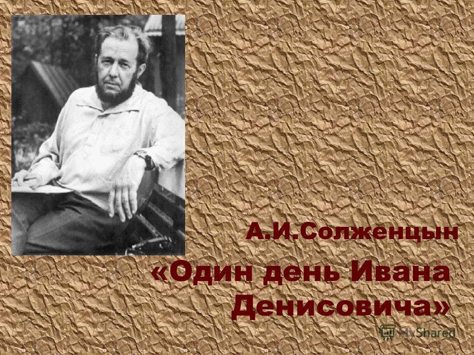 А.И.Солженцын «Один день Ивана Денисовича»