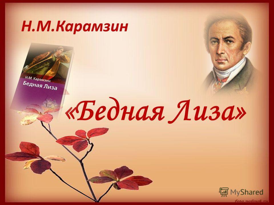 Н.М.Карамзин «Бедная Лиза»
