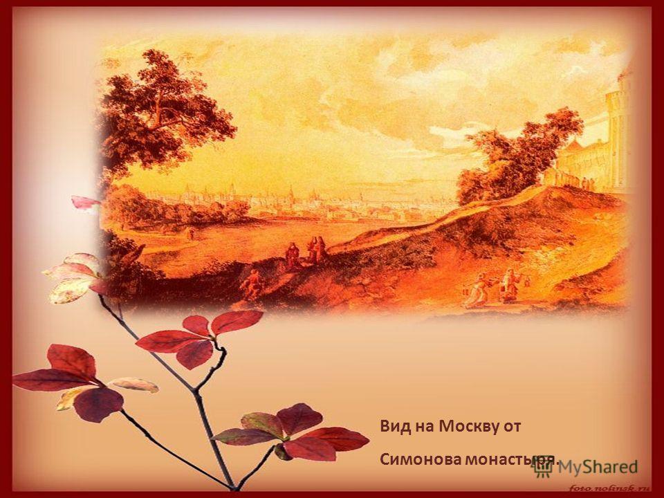 Вид на Москву от Симонова монастыря.