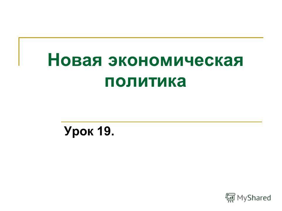 Новая экономическая политика Урок 19.