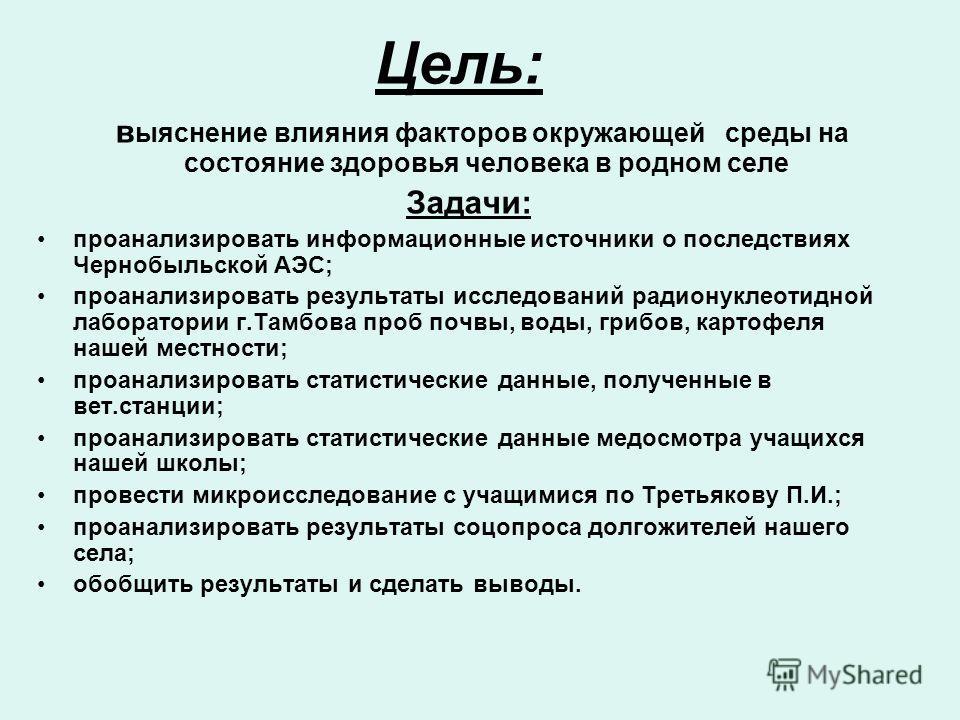 Цель: в ыяснение влияния факторов окружающей среды на состояние здоровья человека в родном селе Задачи: проанализировать информационные источники о последствиях Чернобыльской АЭС; проанализировать результаты исследований радионуклеотидной лаборатории