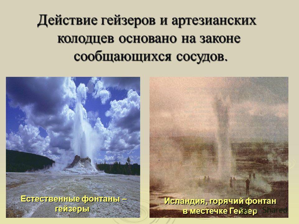 Естественные фонтаны – гейзеры