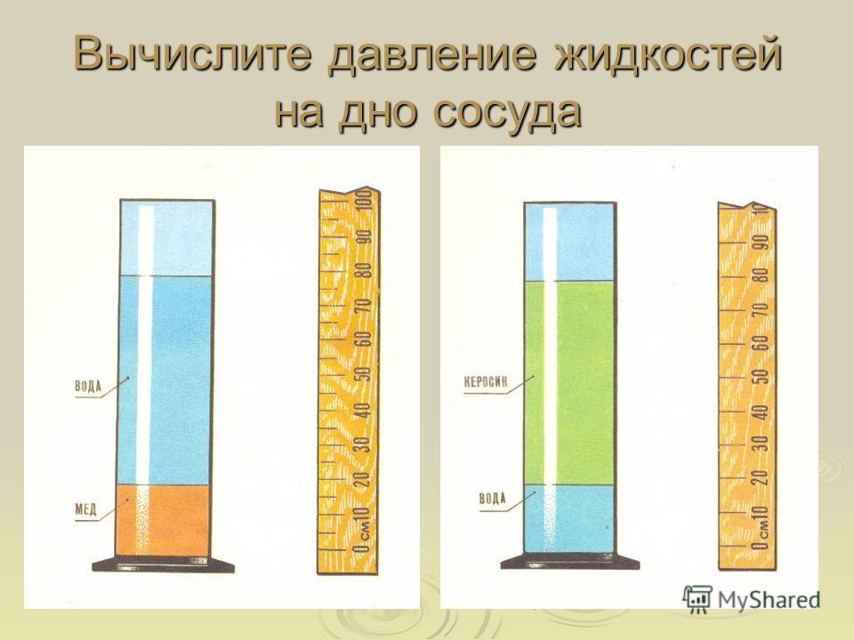 Вычислите давление жидкостей на дно сосуда
