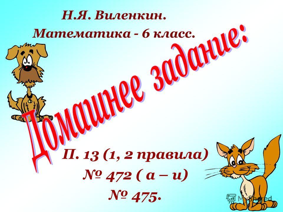 П. 13 (1, 2 правила) 472 ( а – и) 475. Н.Я. Виленкин. Математика - 6 класс.