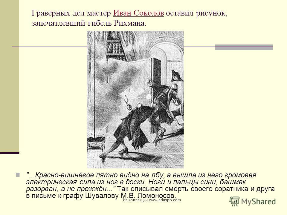 Граверных дел мастер Иван Соколов оставил рисунок, запечатлевший гибель Рихмана.Иван Соколов