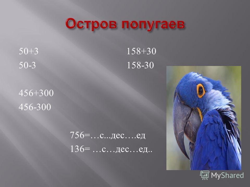 50+3 158+30 50-3 158-30 456+300 456-300 756=… с... дес …. ед 136= … с … дес … ед..