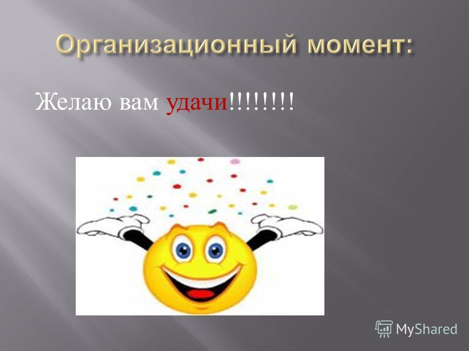Желаю вам удачи !!!!!!!!