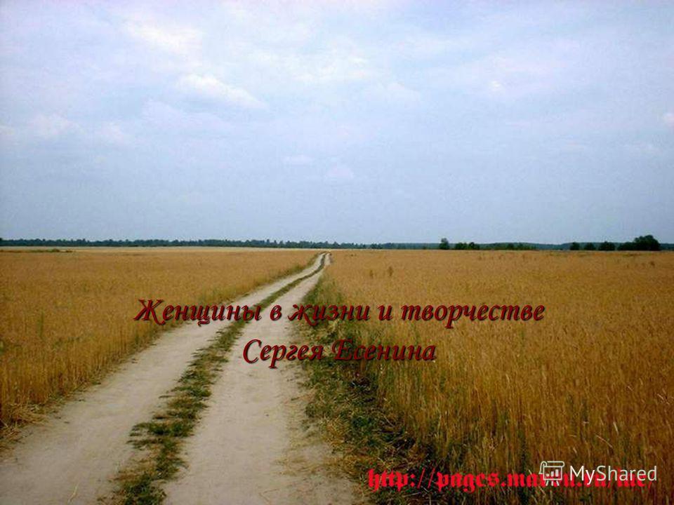 Женщины в жизни и творчестве Сергея Есенина