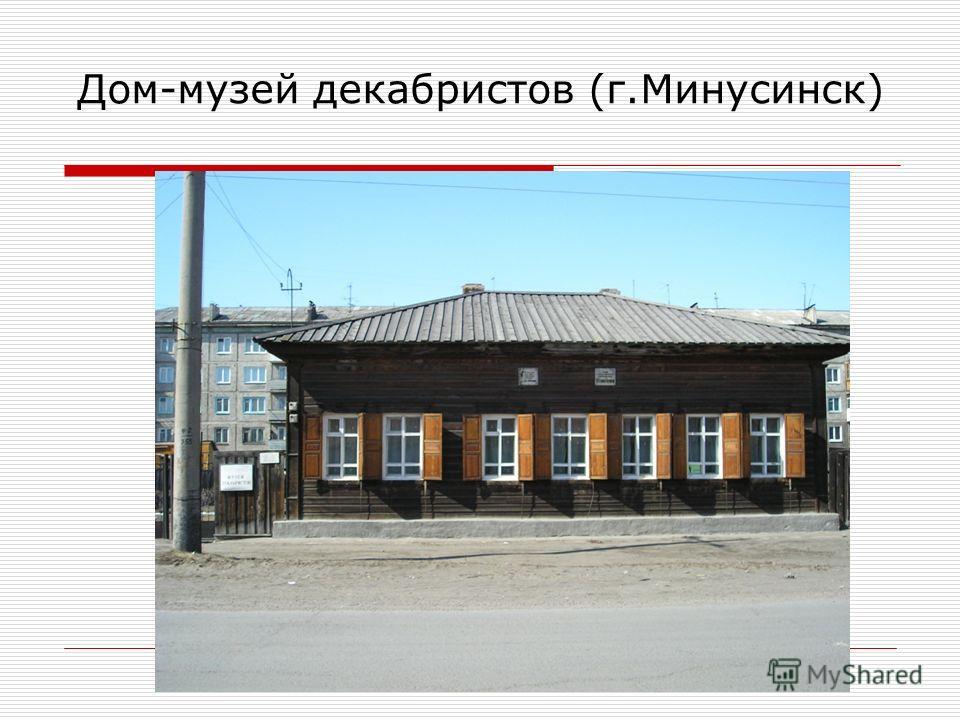 Дом-музей декабристов (г.Минусинск)