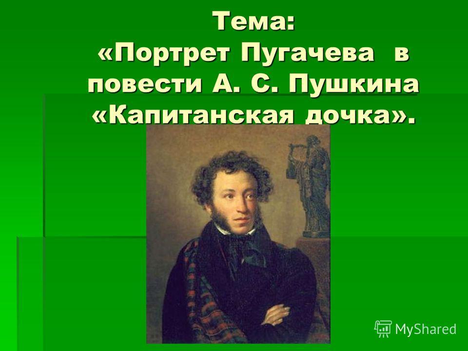 Тема: «Портрет Пугачева в повести А. С ...: www.myshared.ru/slide/434195
