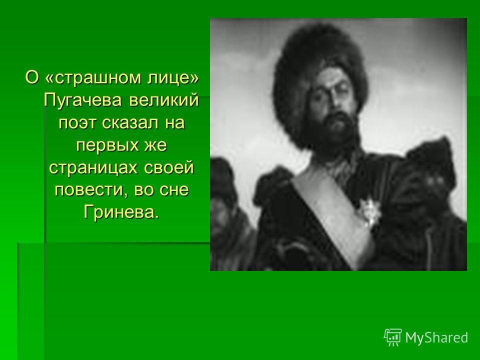 О «страшном лице» Пугачева великий поэт сказал на первых же страницах своей повести, во сне Гринева.
