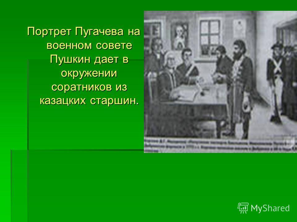 Портрет Пугачева на военном совете Пушкин дает в окружении соратников из казацких старшин.
