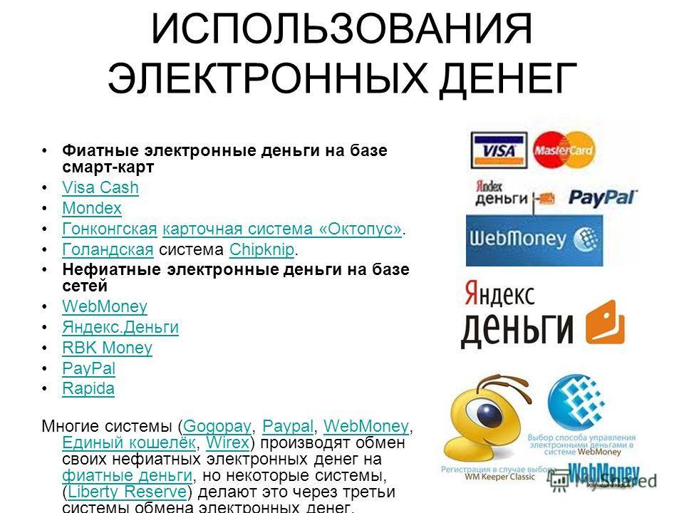 МЕЖДУНАРОДНЫЙ ОПЫТ ВНЕДРЕНИЯ И ИСПОЛЬЗОВАНИЯ ЭЛЕКТРОННЫХ ДЕНЕГ Фиатные электронные деньги на базе смарт-карт Visa Cash Mondex Гонконгская карточная система «Октопус».Гонконгскаякарточная система «Октопус» Голандская система Chipknip.ГоландскаяChipkni
