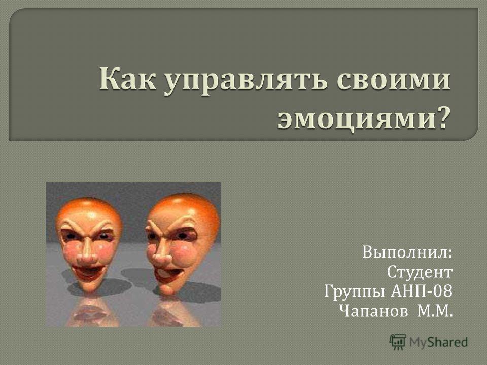 Выполнил : Студент Группы АНП -08 Чапанов М. М.
